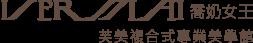 芙美複合式專業美學館有限公司