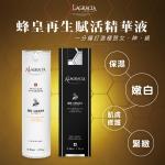 ALAGRACIA蜂皇再生賦活精華液 50ML★乾性缺水、細紋老化、毛孔粗大、缺乏彈性肌膚專用